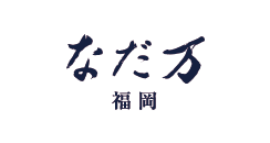 logo_nadaman_fukuoka