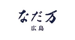 logo_nadaman_hiroshima