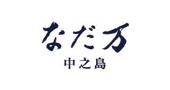 logo_nadaman_nakanoshima
