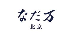 logo_nadaman_peking