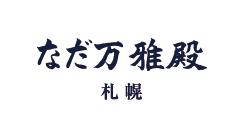 logo_nadaman_garden_sapporo