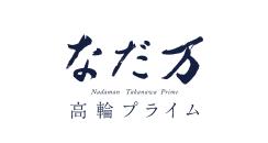 logo_takanawa