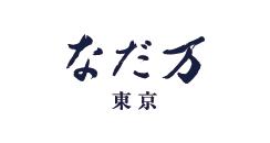 logo_nadaman_tokyo