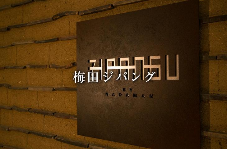 梅田ジパングjp01