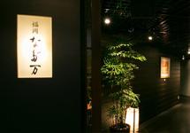 Fukuoka NADAMAN