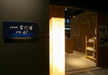 NADAMAN Shiodome47