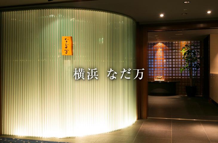 横浜なだ万jp