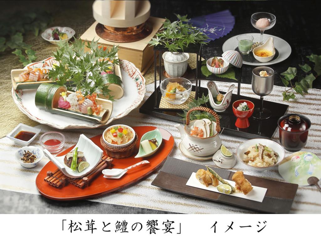松茸と鱧の饗宴