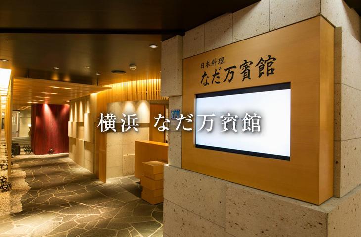 横浜 なだ万賓館jp