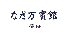 logo_nadaman_hinkan_yokohama