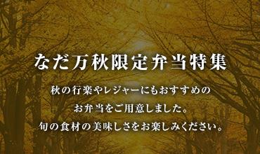 「秋限定弁当特集」