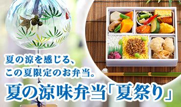 夏の涼味弁当「夏祭り」