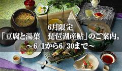 6月限定「豆腐と湯葉 琵琶湖産鮎」のご案内。〜6/1から6/30まで〜