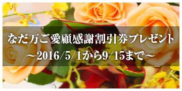 なだ万ご愛顧感謝割引券プレゼント。~2016/5/1から9/15まで~
