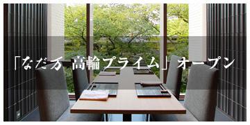 東京・高輪に「なだ万 高輪プライム」6月23日(木)オープン!