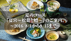 夏のコース『夏宮~松茸と鱧〜』のご案内。~2016/8/1から9/15まで~