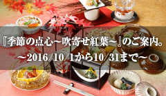『季節の点心~吹寄せ紅葉~』のご案内。~2016/10/1から10/31まで~