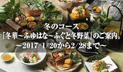 冬のコース『冬華~ふゆはな~ふぐと冬野菜』のご案内。~2017/1/20から2/28まで~