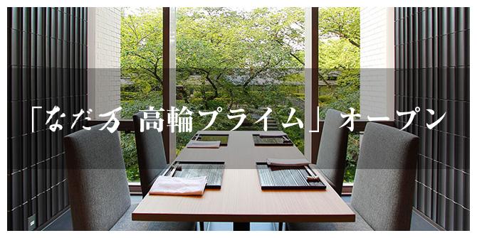 東京・高輪に「なだ万 高輪プライム」<br />2016年6月23日(木)オープン!