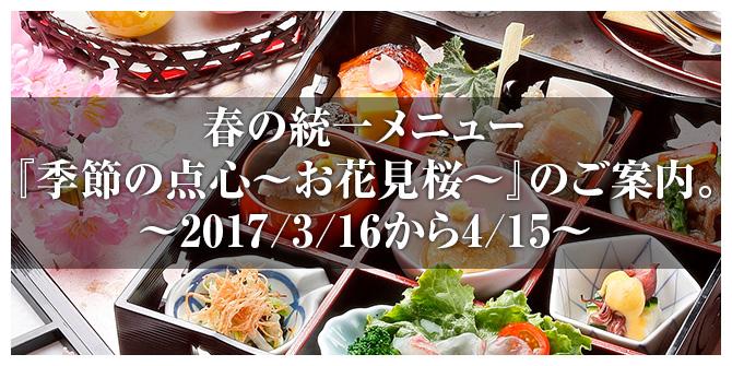 春の統一メニュー『季節の点心~お花見桜~』のご案内。~2017/3/16から4/15~