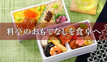季節御膳「初夏の涼味」ご予約承り中。