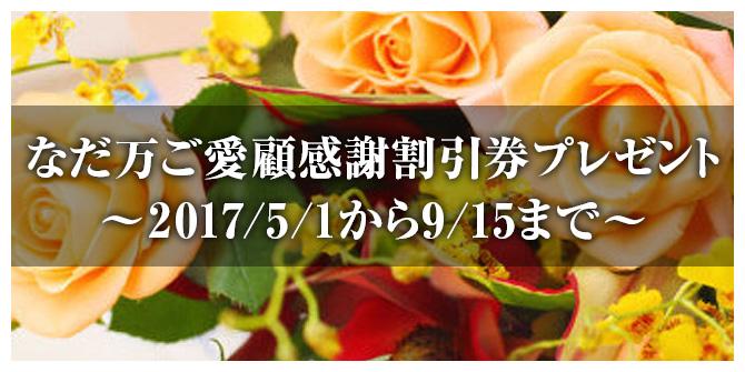 なだ万ご愛顧感謝割引券プレゼント。~2017/5/1から9/15まで~