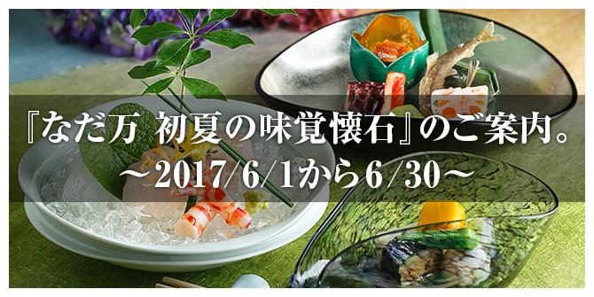 『なだ万 初夏の味覚懐石』のご案内。~2017/6/1から6/30まで~