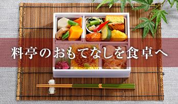 夏の涼味弁当「夏祭り」ご予約承り中。