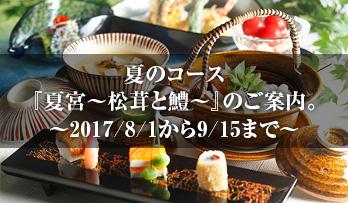 夏のコース『夏宮~松茸と鱧〜』のご案内。~2017/8/1から9/15まで~