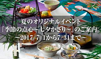 夏のオリジナルイベント『季節の点心~七夕かざり~』のご案内。~2017/7/1から7/31まで~