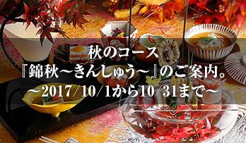 秋のコース『錦秋〜きんしゅう〜』のご案内。~2017/10/1から10/31まで~