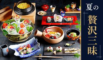 190周年記念高級食材イベント「夏の贅沢三昧」開催のご案内。