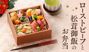 「ローストビーフと松茸御飯のお弁当」9月1日(火)〜10月11日(日)にお届け。