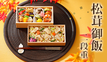 「松茸御飯二段重」〜2020年11月23日(月・祝)にお届け。