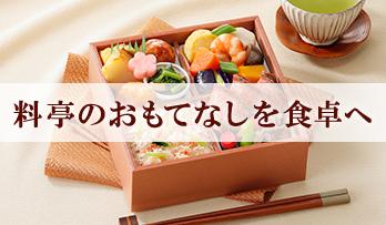 「ローストビーフと蟹ごはんのお弁当」ご予約承り中。