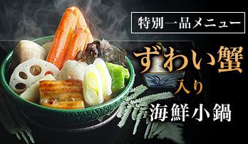 特別一品メニュー『ずわい蟹入り海鮮小鍋』〜2021/1/7から1/31まで〜