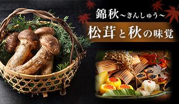 レストラン「錦秋~きんしゅう~松茸と秋の味覚」のご案内
